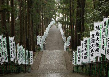 熊野本宮大社の参道の風景 和歌山の風景