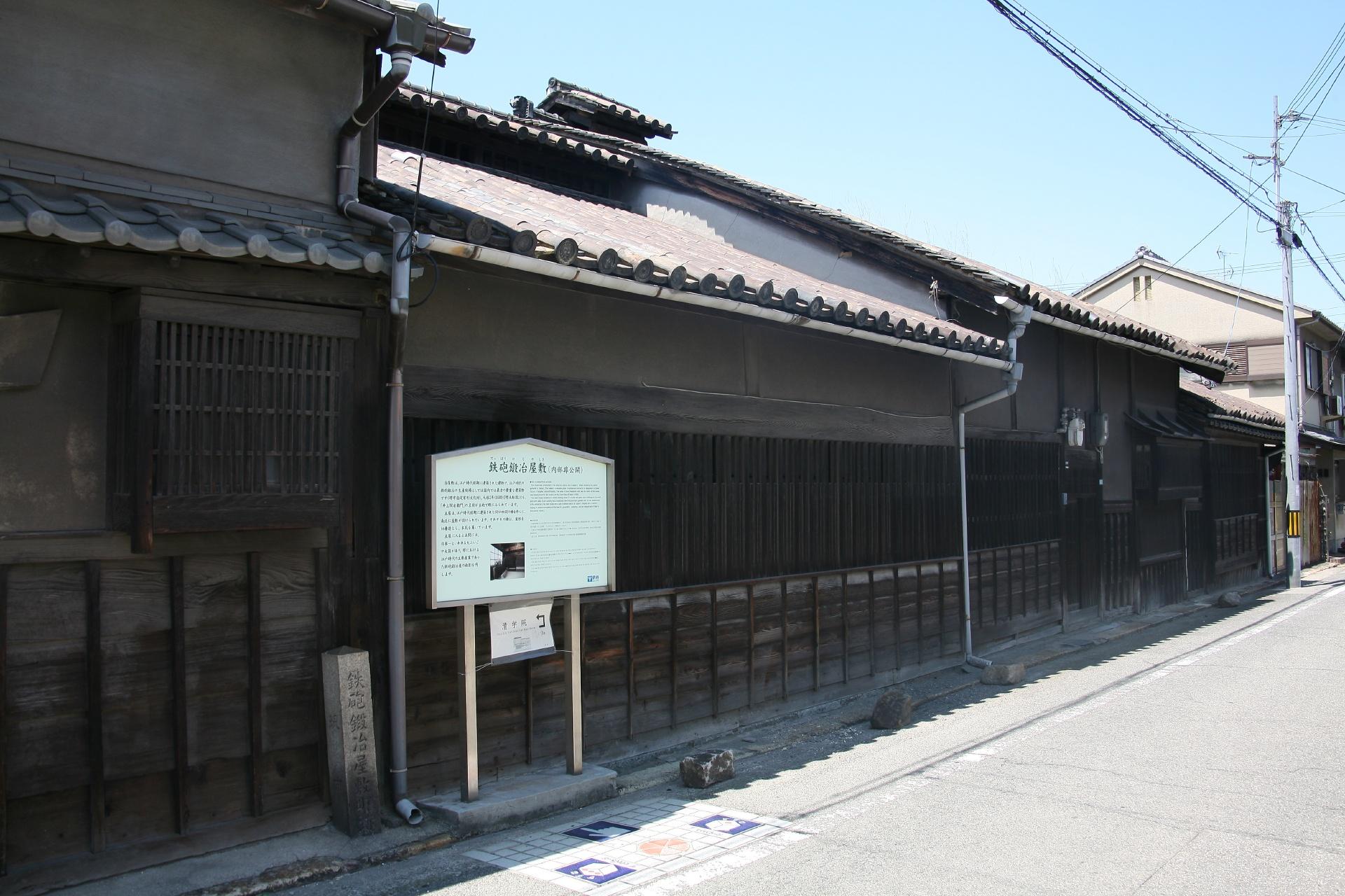 堺の町並み 鉄砲鍛冶屋敷 大阪の風景
