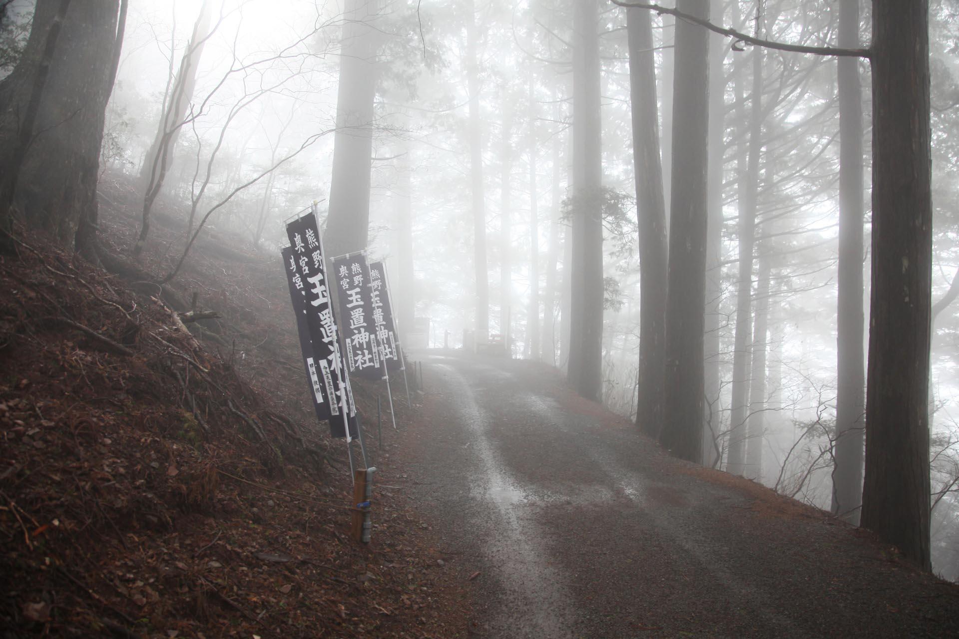 霧の中の玉置神社参道 奈良の風景