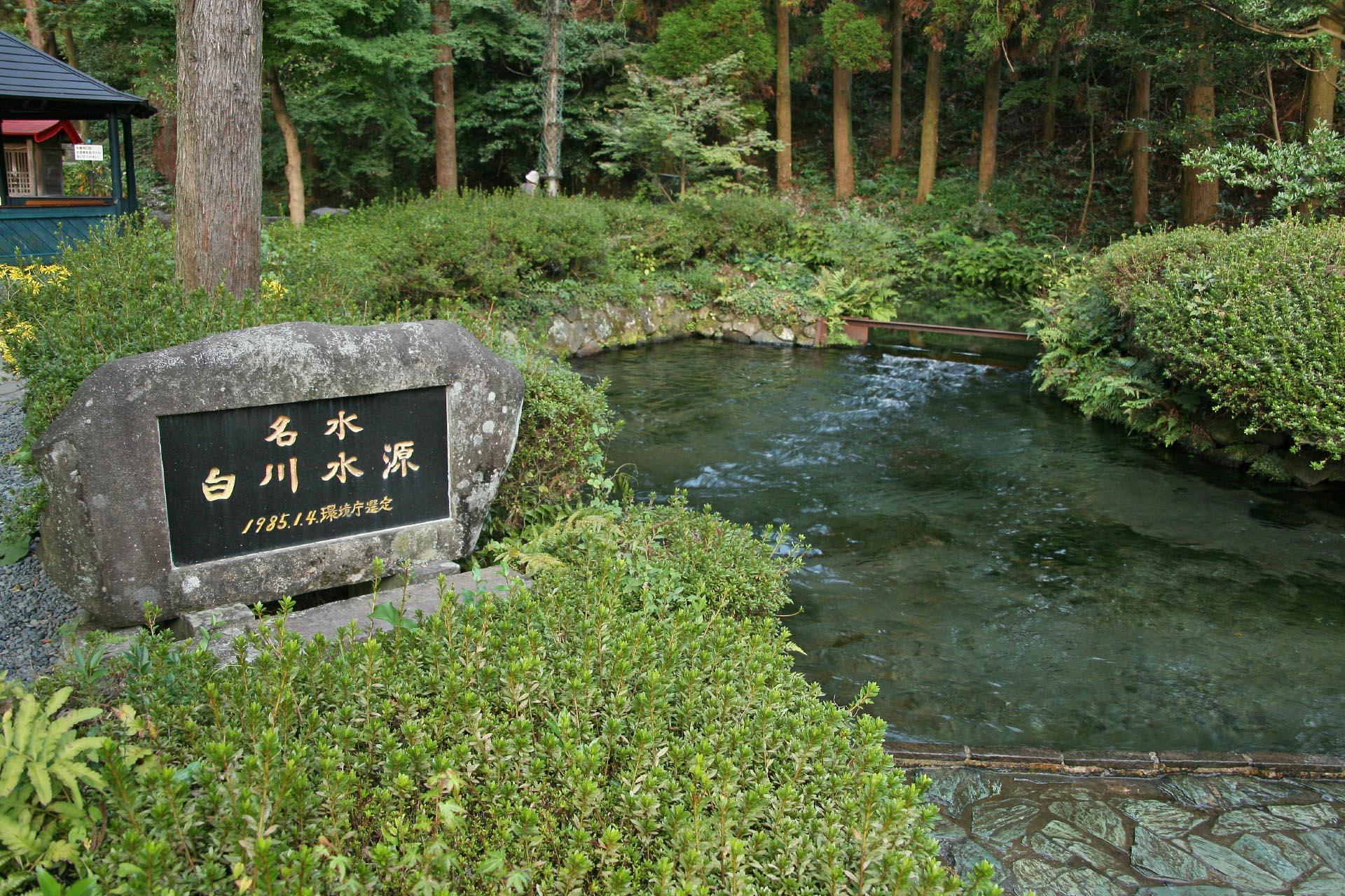 白川水源 熊本の風景