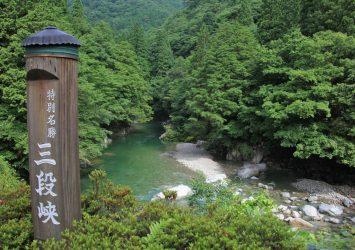 三段峡 広島の風景