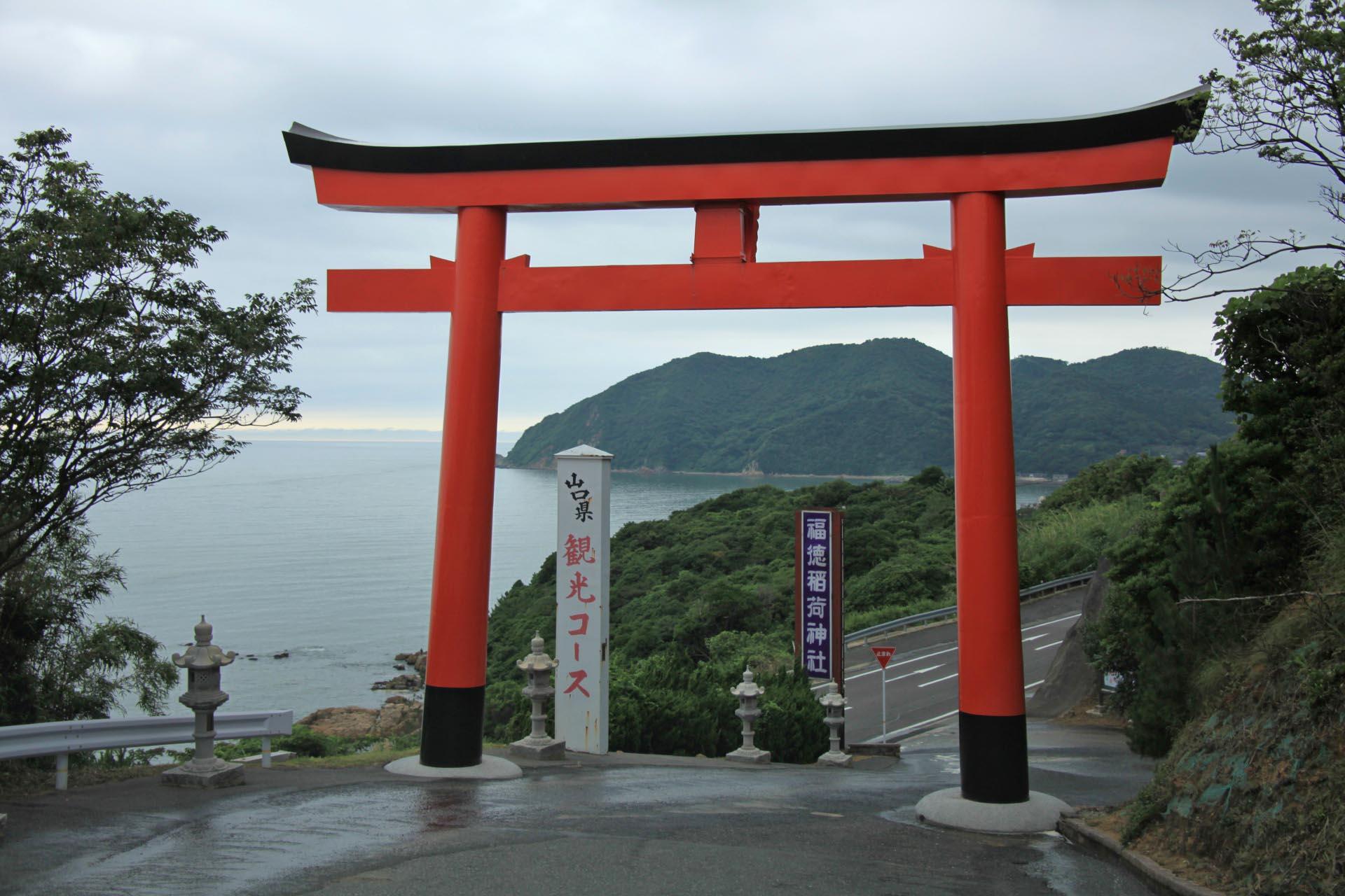 福徳稲荷神社の鳥居 山口の風景